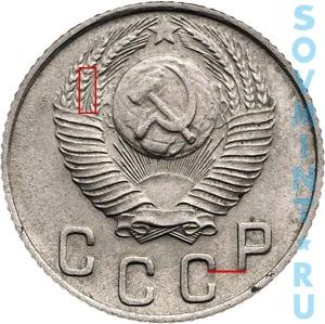 10 копеек 1948, шт.1.11