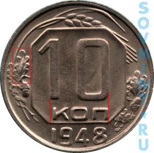 10 копеек 1948, шт.А