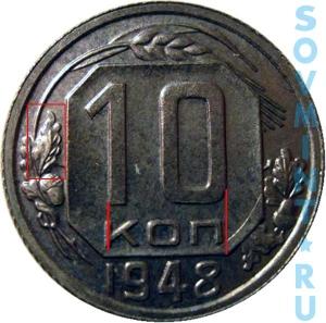 10 копеек 1948, шт.Б (новодел)