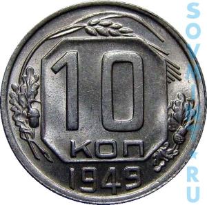 10 копеек 1949, реверс
