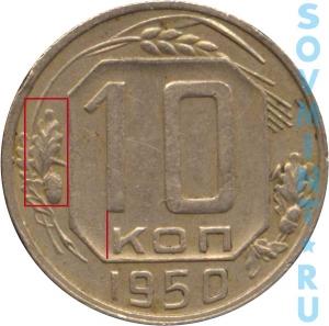 10 копеек 1950, шт.А