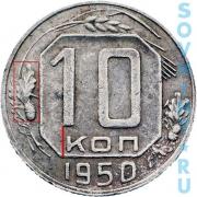 10 копеек 1950, шт.А (цифра 1 номинала смещена влево)