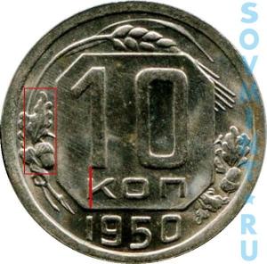 10 копеек 1950, шт.Б (цифра 1 номинала смещена вправо)