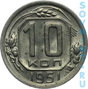 10 копеек 1951, реверс