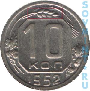 10 копеек 1952, шт.А