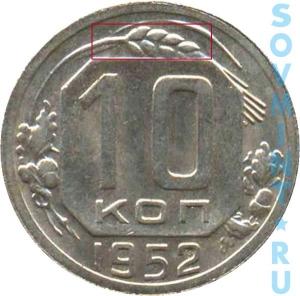 10 копеек 1952, шт.Б