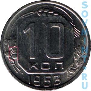 10 копеек 1953, шт.Б