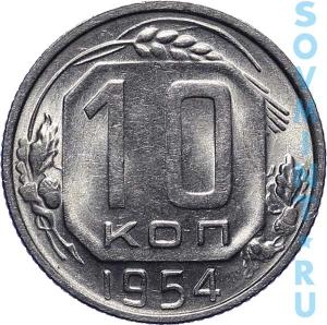 10 копеек 1954, реверс