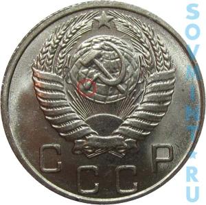 10 копеек 1954-55, шт.1.32