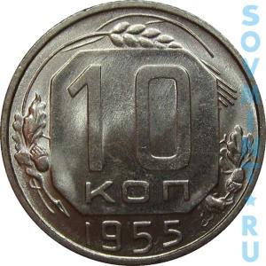10 копеек 1955, шт. реверса