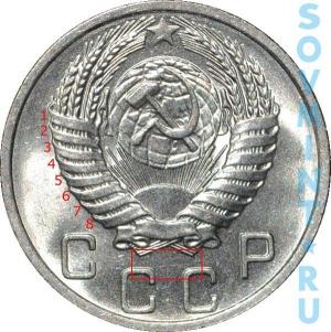 10 копеек 1956, шт.1.32 (16 витков ленты)