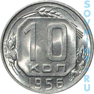 10 копеек 1956, реверс