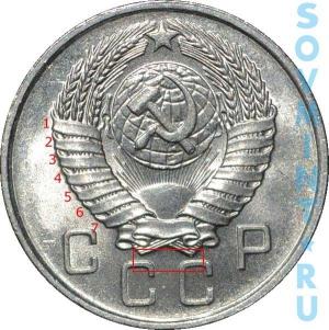 10 копеек 1957, шт.1.1 (15 витков ленты)