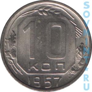 10 копеек 1957, шт. реверса