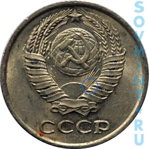 10 копеек 1958/1961, шт.1.11 (крайний правый луч короткий)
