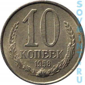 10 копеек 1958, шт.об.ст. (реверс)