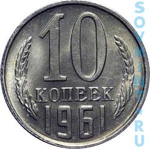 10 копеек 1961, шт.об.ст. (реверс)