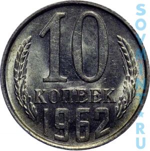 10 копеек 1962, шт.об.ст. (реверс)