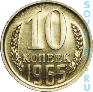 10 копеек 1965, шт.об.ст. (реверс)