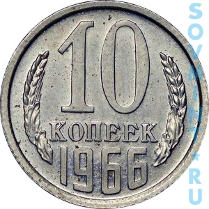 10 копеек 1966, шт.об.ст. (реверс)