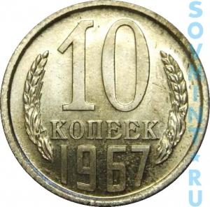 10 копеек 1967, шт.об.ст. (реверс)
