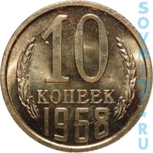 10 копеек 1968, шт.об.ст. (реверс)