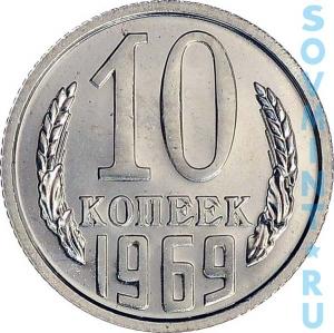 10 копеек 1969, шт.об.ст. (реверс)