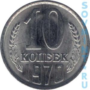 10 копеек 1970, шт.об.ст. (реверс)