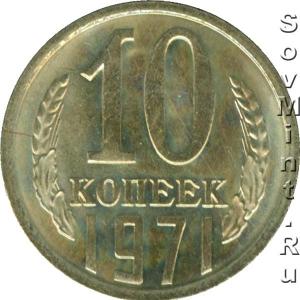 10 копеек 1971, шт. реверса (оборотной стороны)