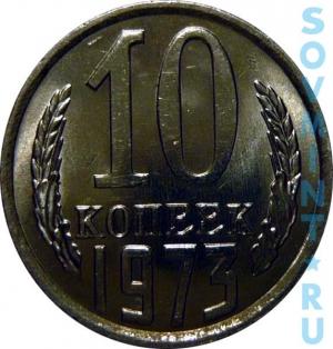 10 копеек 1973, шт.об.ст. (реверс)