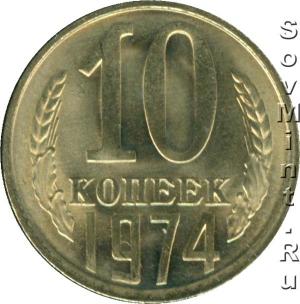 10 копеек 1974, шт. реверса (оборотной стороны)