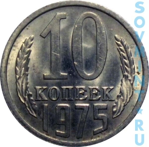10 копеек 1975, шт.об.ст. (реверс)