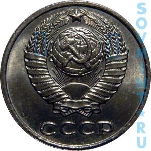 10 копеек 1976, шт.2.1 (только в наборах ГБ СССР) — вторые колосья с внутренней стороны с остями.