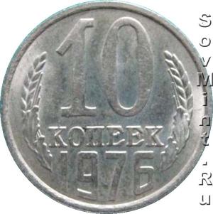 10 копеек 1976, шт.об.ст. (реверс)