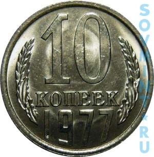 10 копеек 1977, шт.об.ст. (реверс)