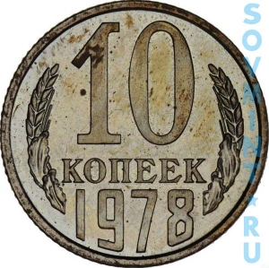 10 копеек 1978, шт.об.ст. (реверс)