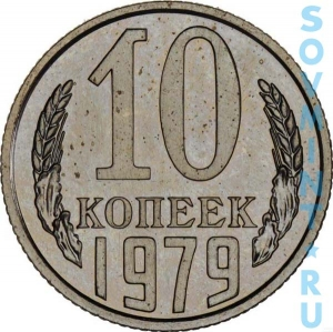 10 копеек 1979, шт.об.ст. (реверс)