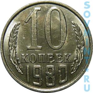 10 копеек 1980, шт.об.ст. (реверс)