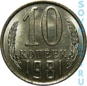 10 копеек 1981, шт.об.ст. (реверс)