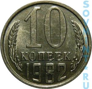 10 копеек 1982, шт.об.ст. (реверс)