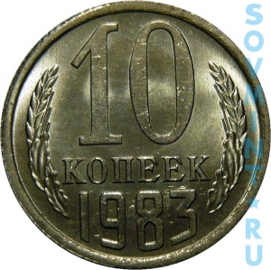 10 копеек 1983, шт.об.ст. (реверс)