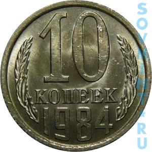 10 копеек 1984, шт.об.ст. (реверс)
