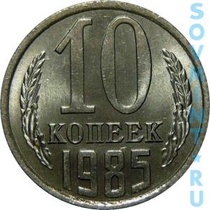 10 копеек 1985, шт.об.ст. (реверс)