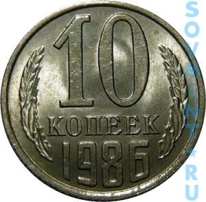 10 копеек 1986, шт.об.ст. (реверс)
