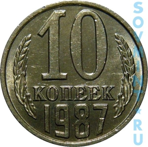 10 копеек 1987, шт.об.ст. (реверс)