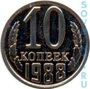 10 копеек 1988, шт.А (цифры даты сближены)