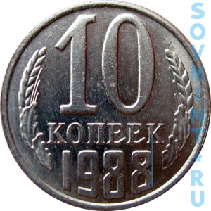 10 копеек 1988, шт.Б (цифры даты расставлены)