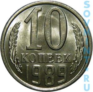 10 копеек 1989, шт.об.ст. (реверс)