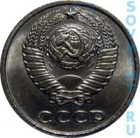 10 копеек 1976-1987, шт.2.1 (с уступом)