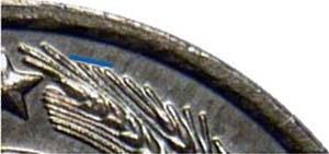 10 копеек 1976-1987, шт.2.1 - внешняя гребенка справа с уступом